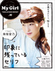 "My Girl 別冊CD&DLでーた vol.10""VOICE ACTRESS EDITION"""