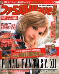 ファミ通WaveDVD 2004年2月号 | ...