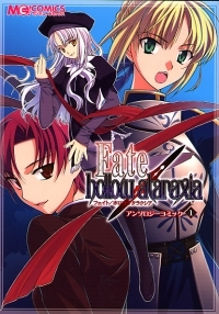 Fate/hollow ataraxia アンソロジーコミック1