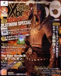 ファミ通Xbox360 2007年8月号 | ...