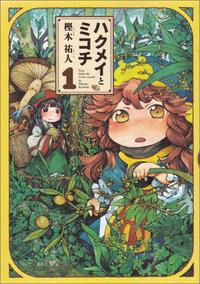 ハクメイとミコチ 1巻   コミック   ビームコミックス   エンター ...