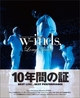 w-inds. 10th Anniversary BEST LIVE TOUR 2011 Long Road 特装版