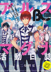 B's-LOG COMIC 2015 Sep. Vol.32