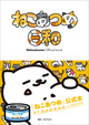 Nekoatsume Official book ねこあつめ日和