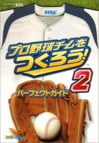DS版 プロ野球チームをつくろう!2 攻略 -基本攻略-