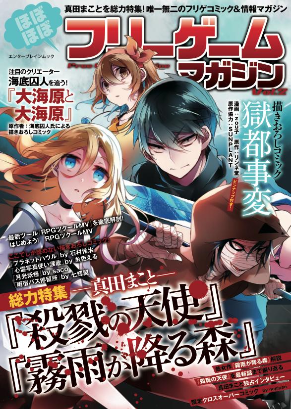 freegamemagazine2_cover.png