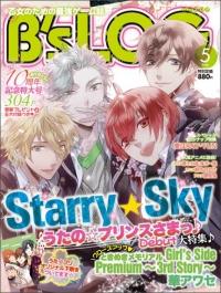 B's-LOG 2012年05月号 [雑誌]